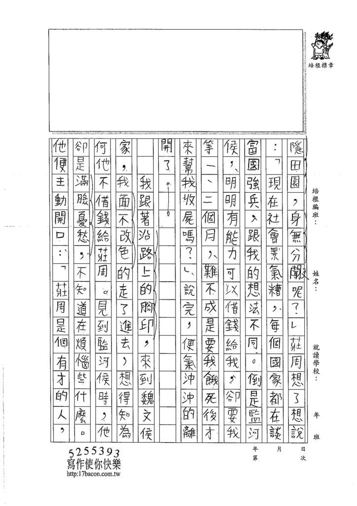 106WG303 林以程 (2)