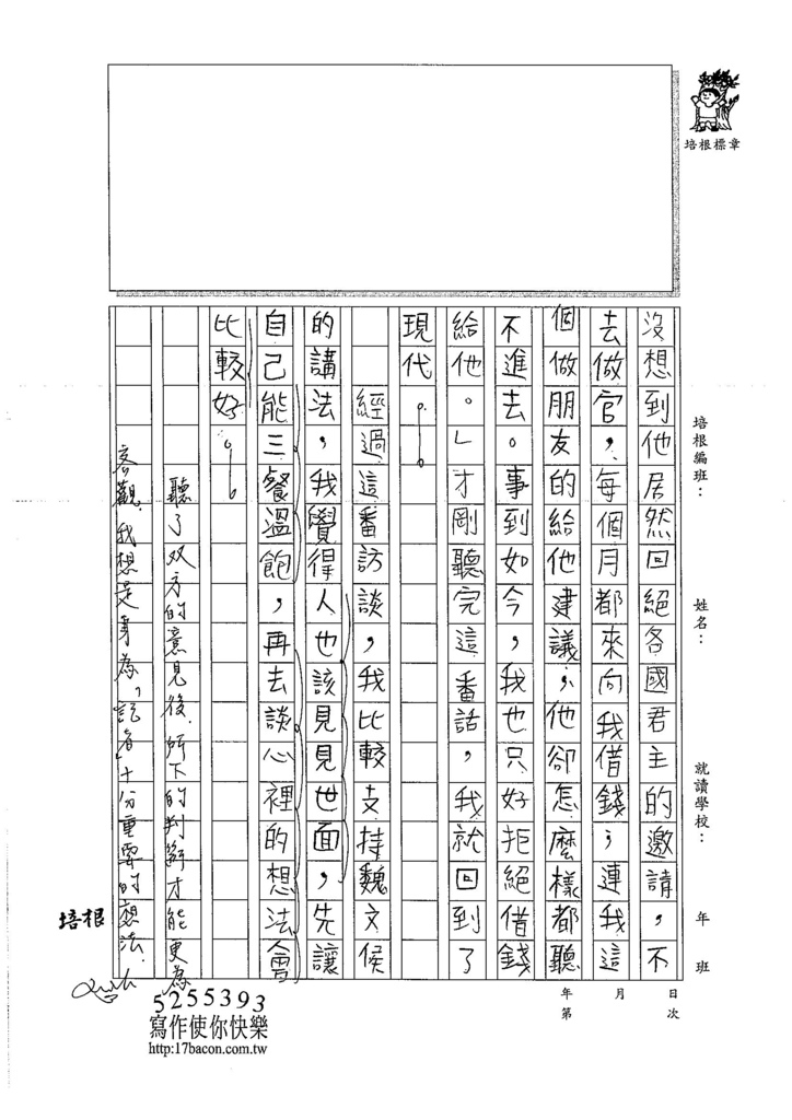 106WG303 林以程 (3)