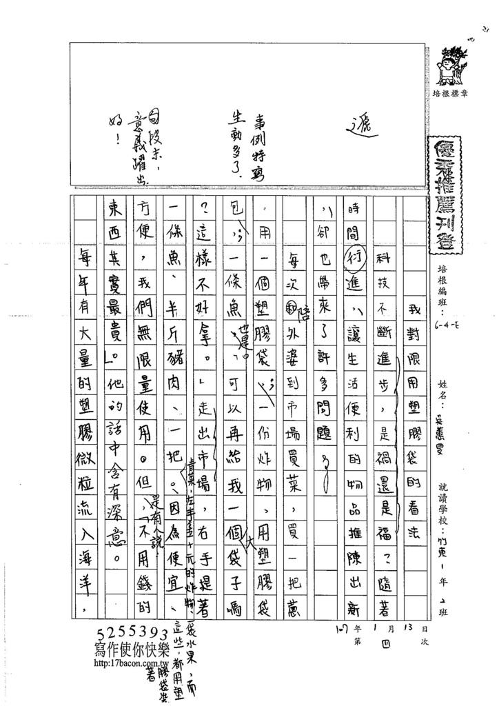 106WE304吳蕙旻 (1)