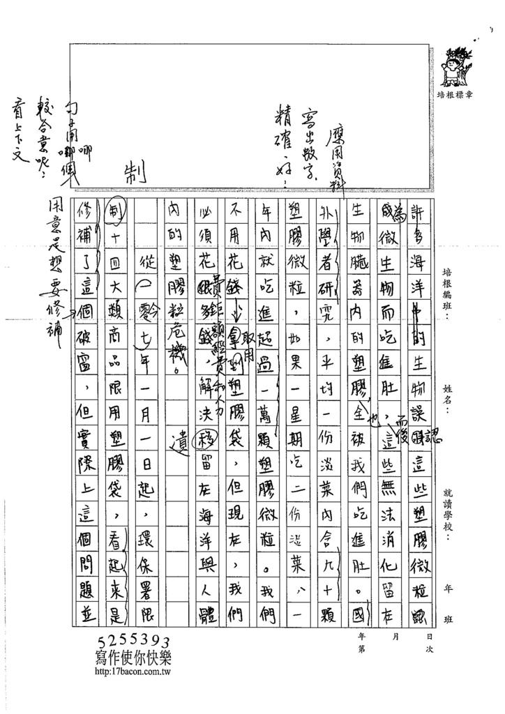 106WE304吳蕙旻 (2)