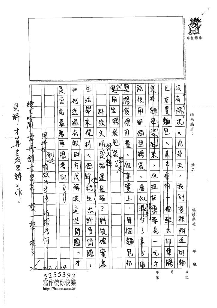 106WE304吳蕙旻 (3)