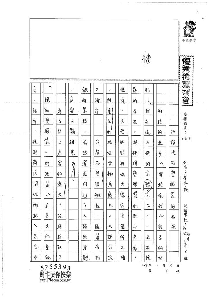 106WE304蔡宗勳  (1)