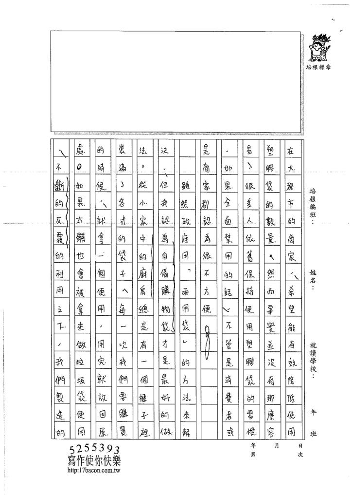 106WE304蔡宗勳  (2)