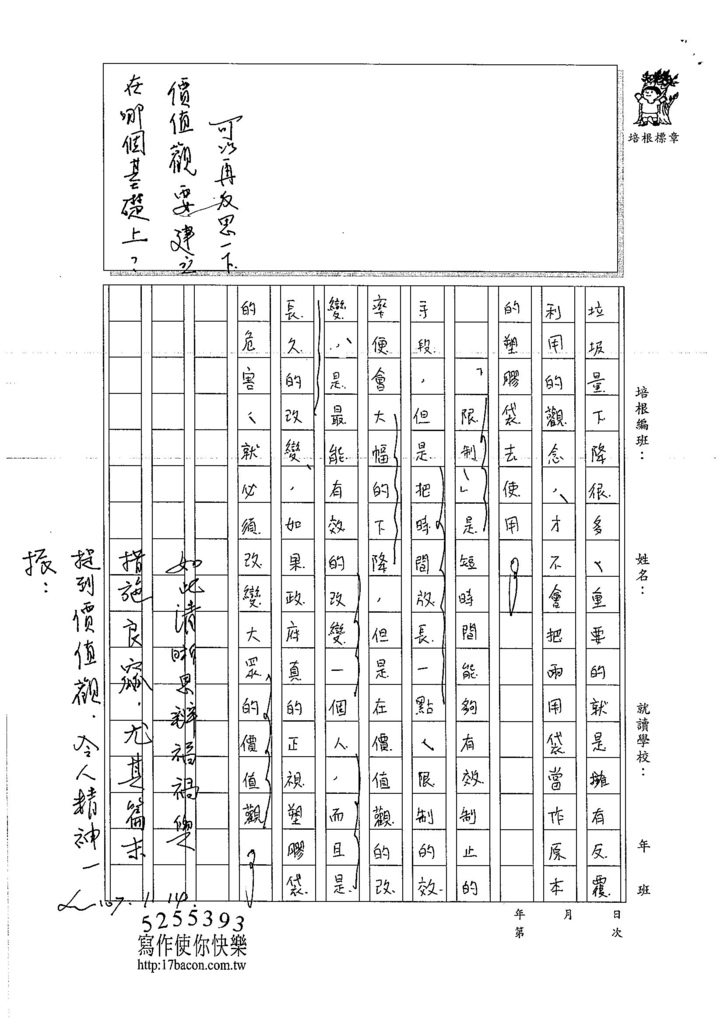 106WE304蔡宗勳  (3)