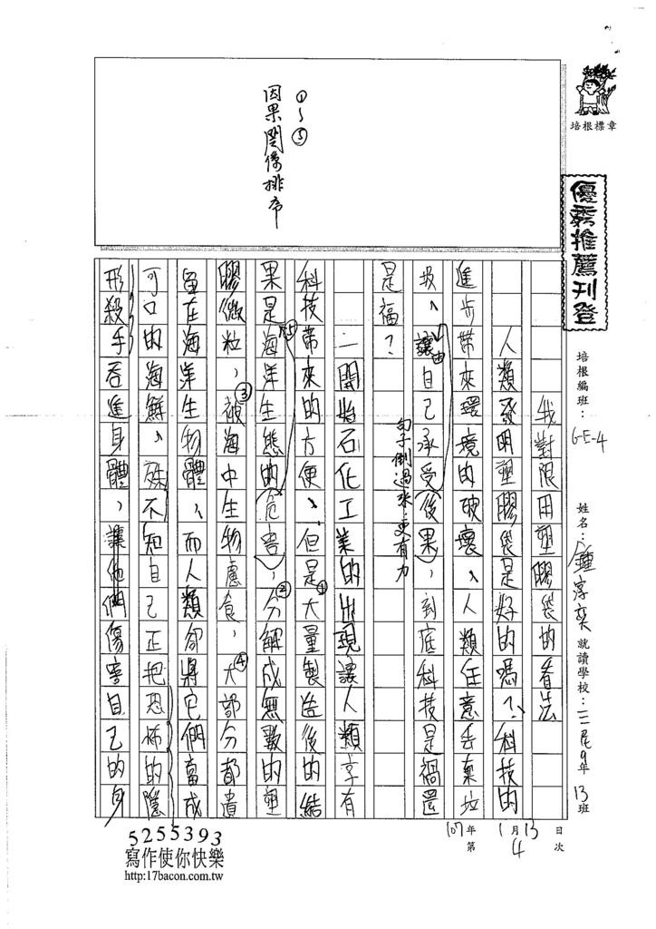 106WE304鍾淳奕 (1)