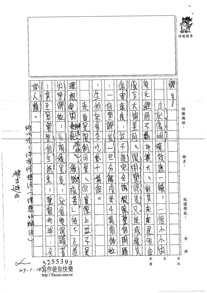 106WE304鍾淳奕 (2)