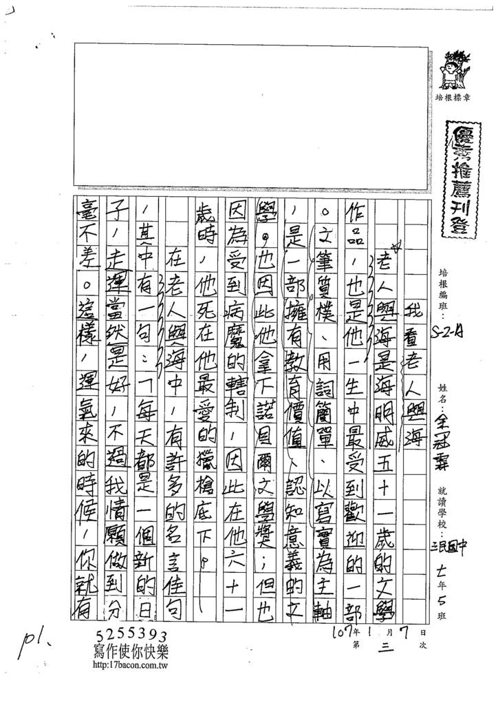 106WA303余冠霖 (1)