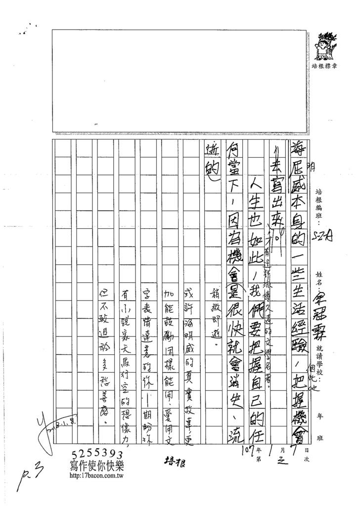 106WA303余冠霖 (3)