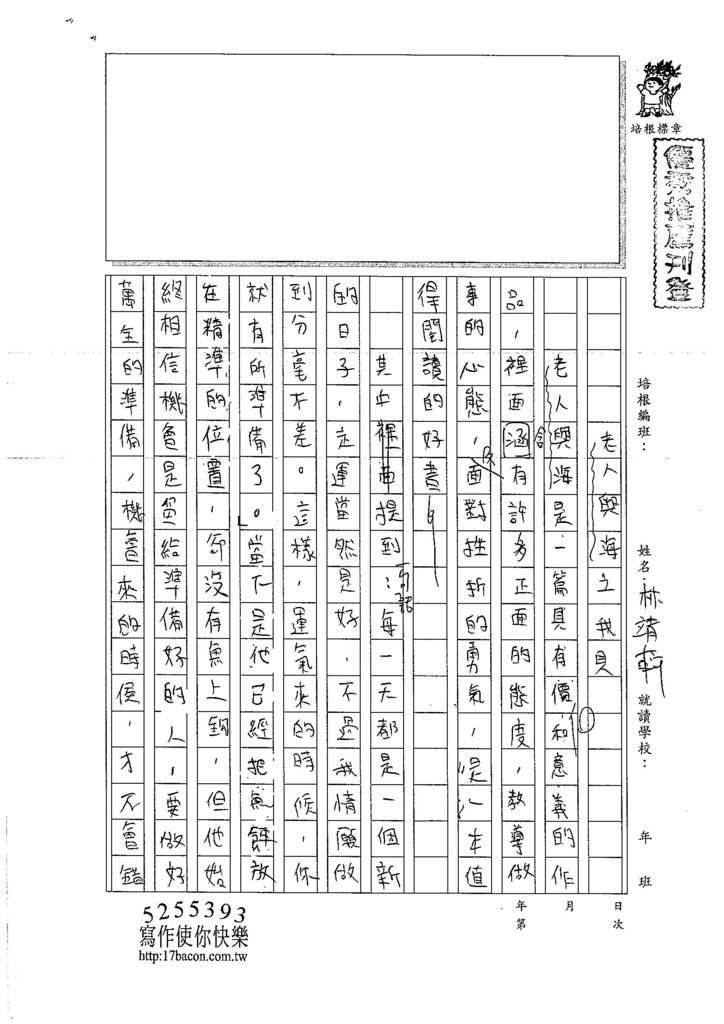 106WA303林靖軒 (4)