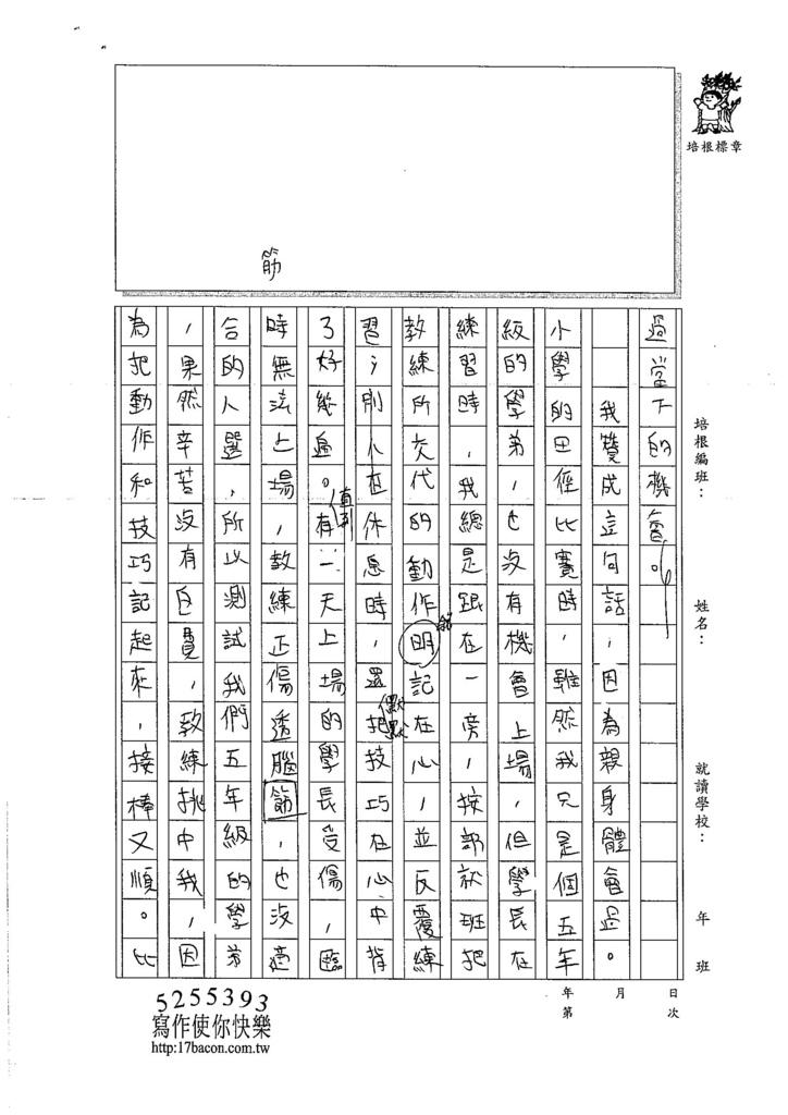 106WA303林靖軒 (5)