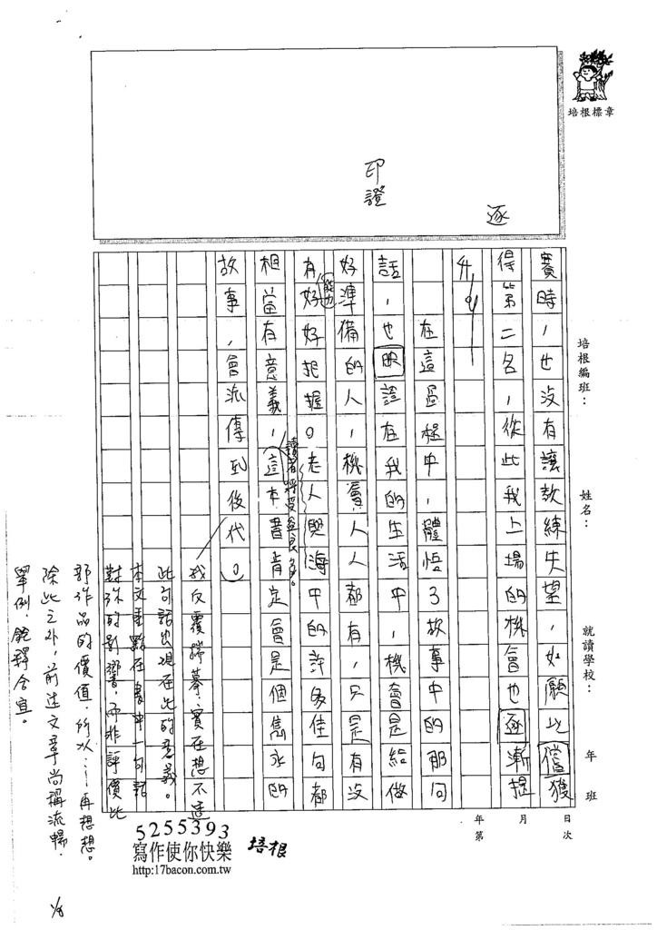 106WA303林靖軒 (6)