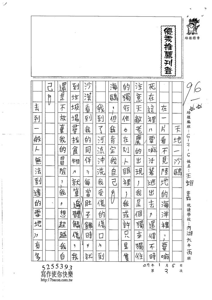 106W6303王翊嘉 (1)