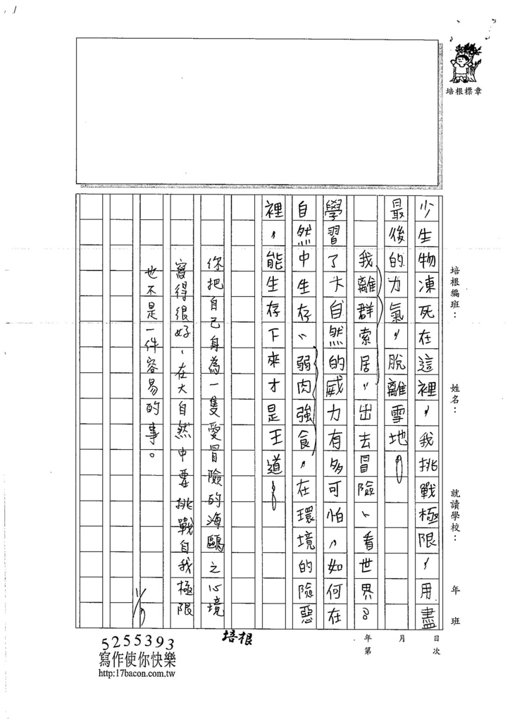 106W6303王翊嘉 (2)