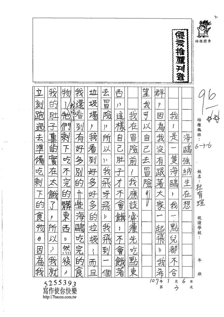 106W6303杜育瑄 (1)