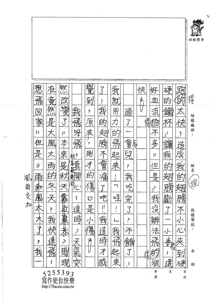 106W6303杜育瑄 (2)