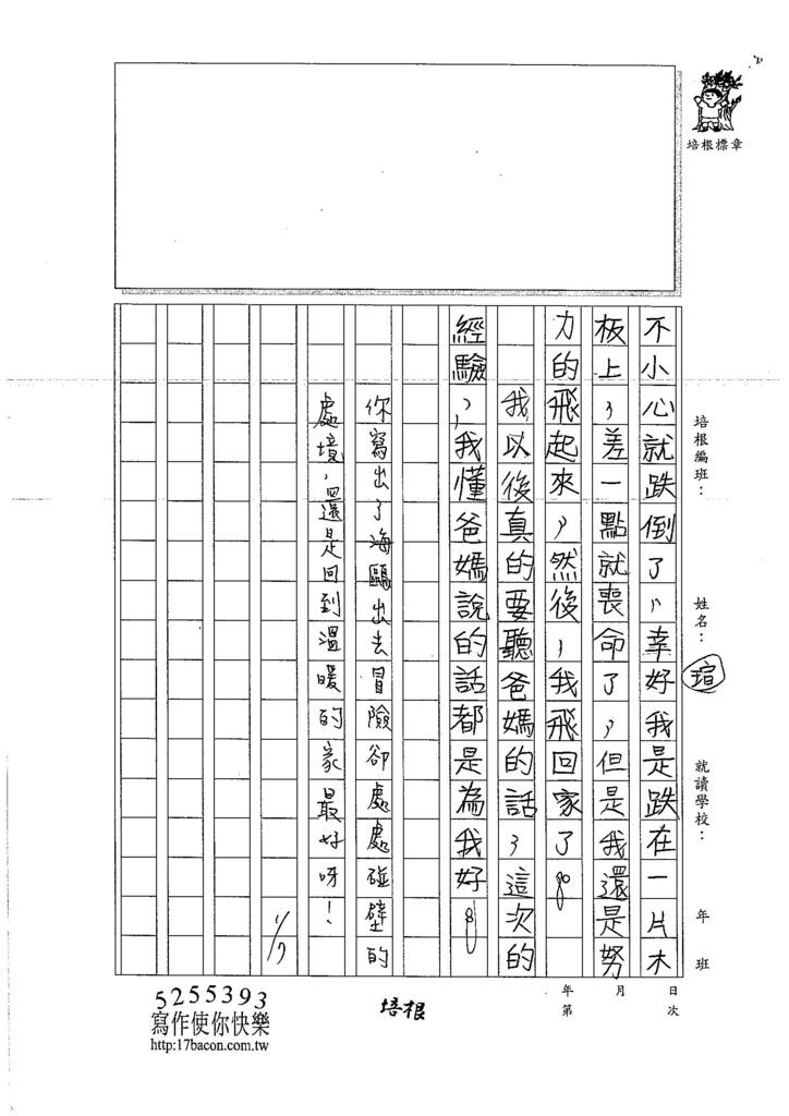 106W6303杜育瑄 (3)
