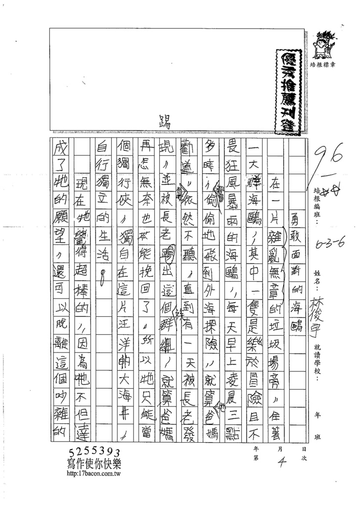 106W6303林俊宇 (1)
