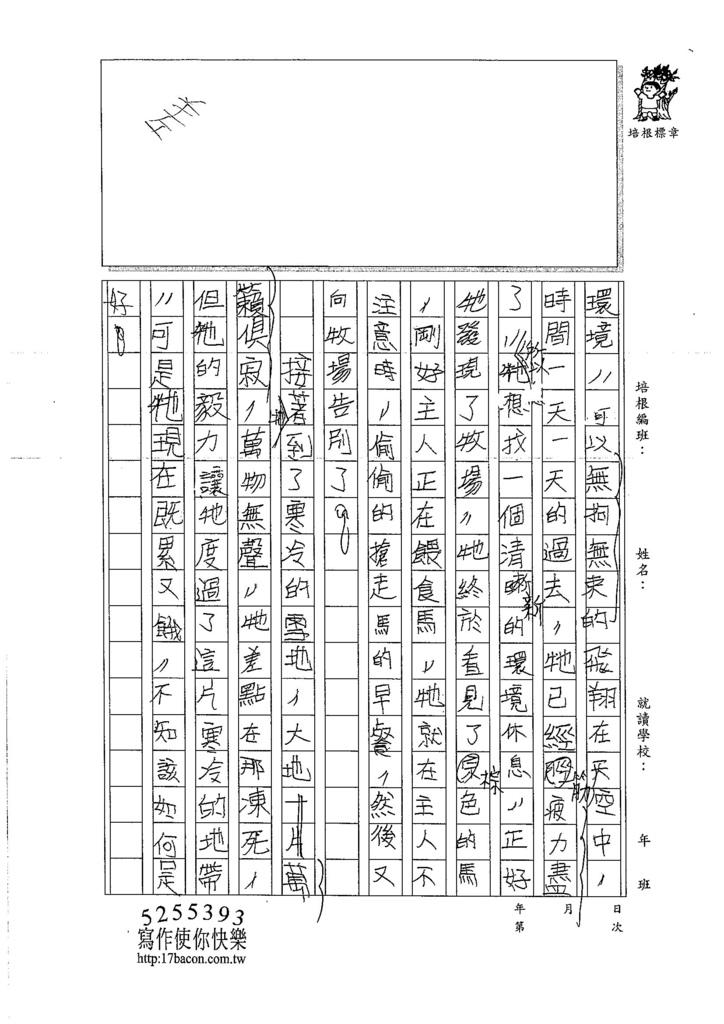 106W6303林俊宇 (2)