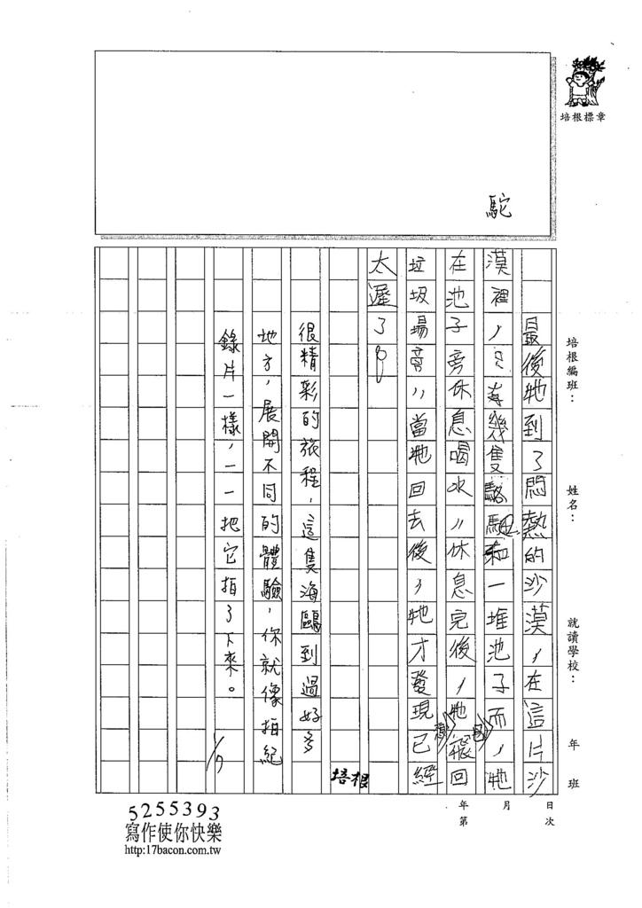 106W6303林俊宇 (3)