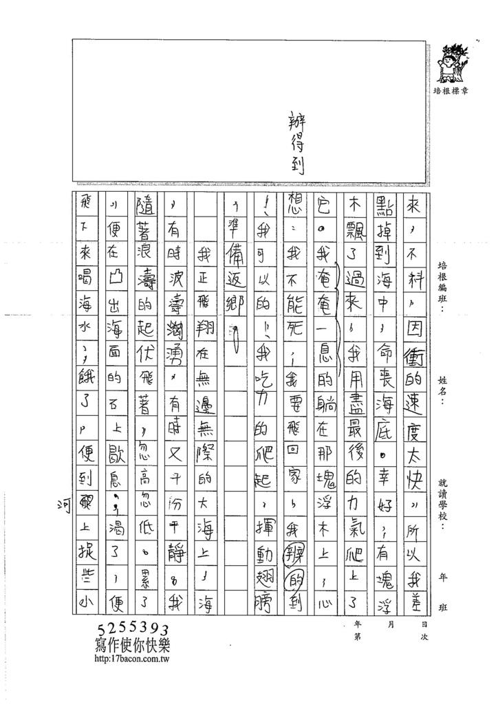 106W6303張嘉芯 (2)