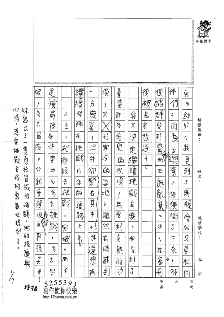 106W6303張嘉芯 (3)