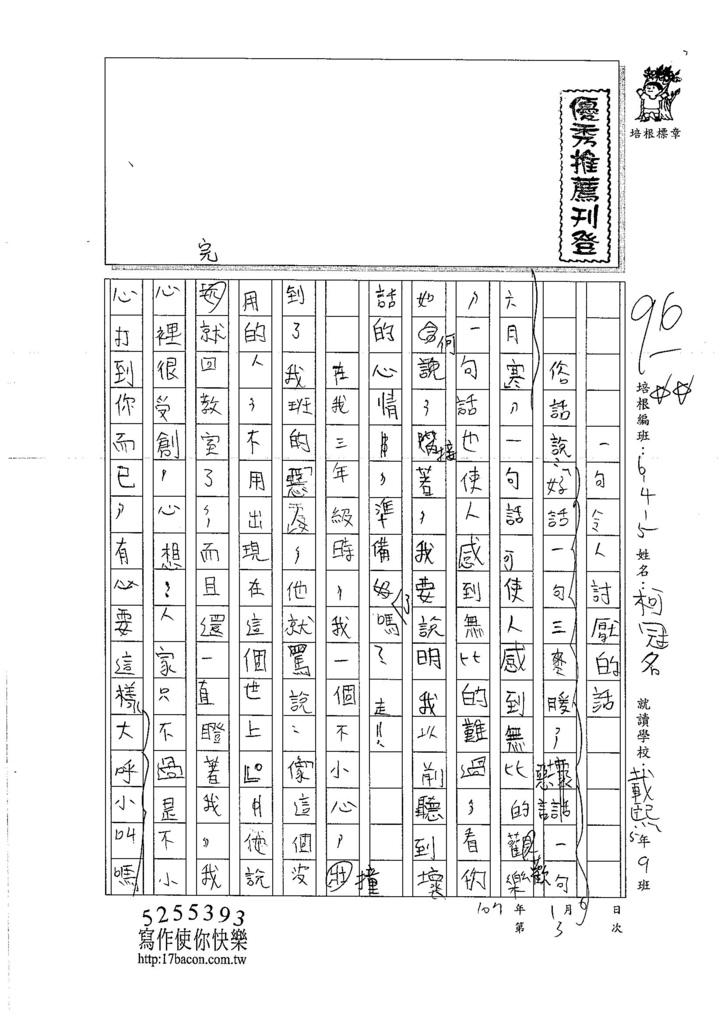 106W5303柯冠名 (1)