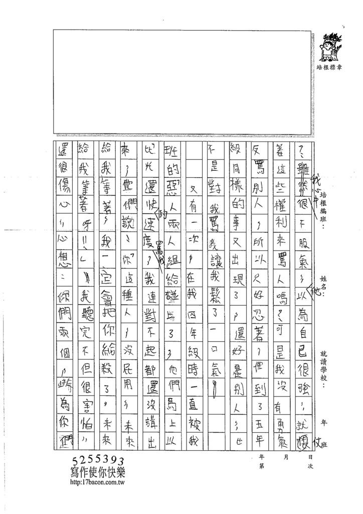 106W5303柯冠名 (2)