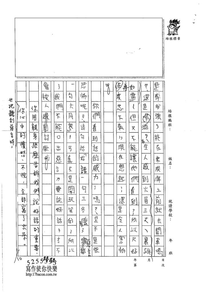 106W5303柯冠名 (3)