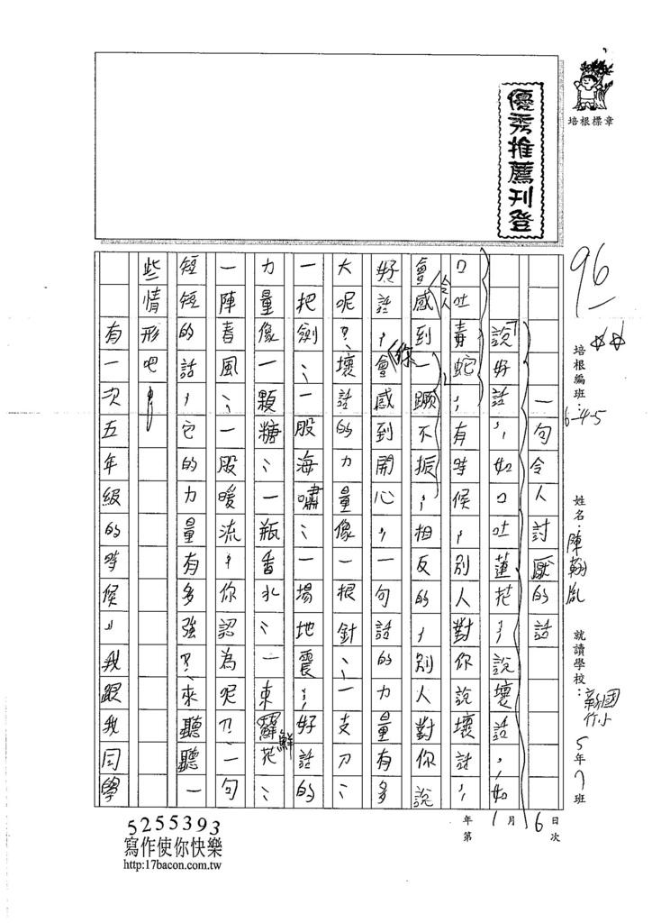 106W5303陳翰胤 (1)