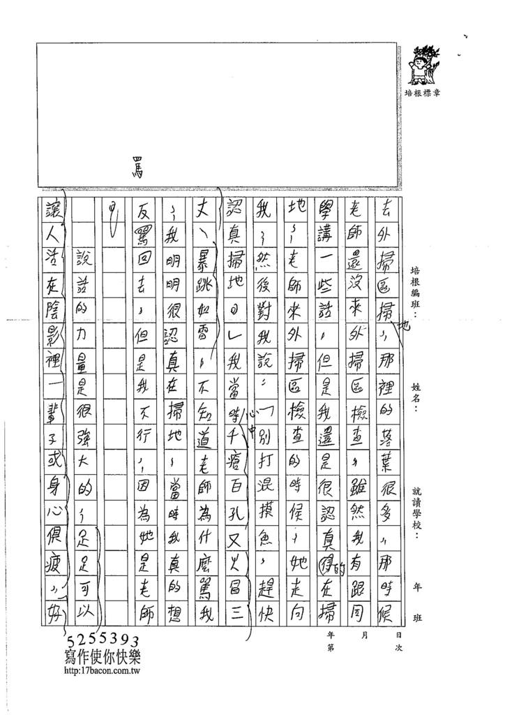 106W5303陳翰胤 (2)