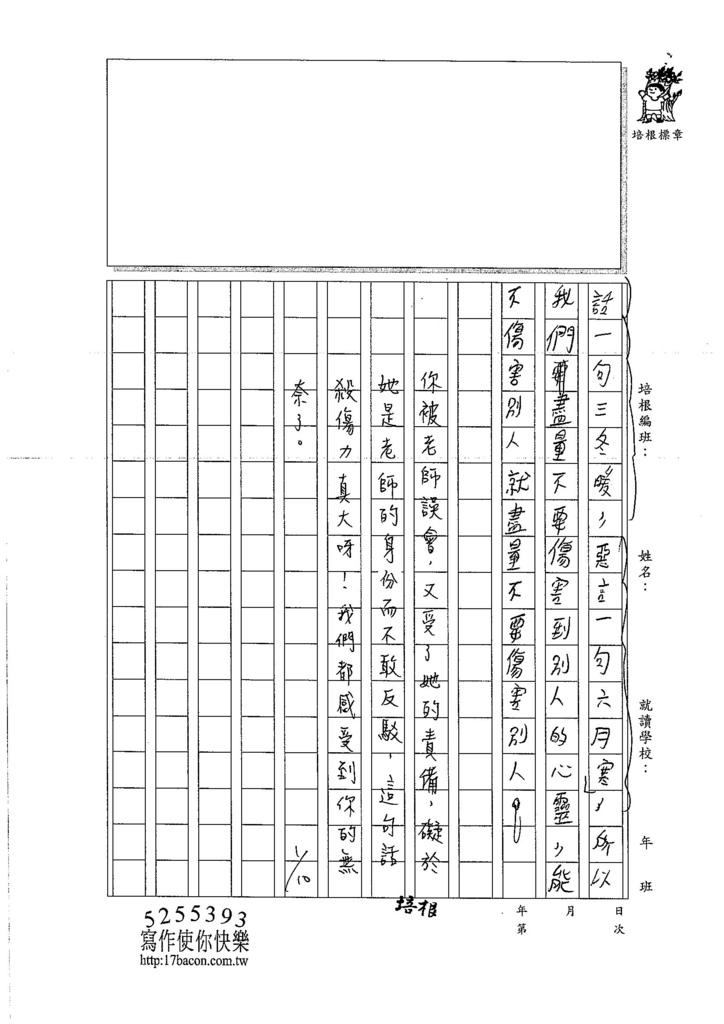 106W5303陳翰胤 (3)