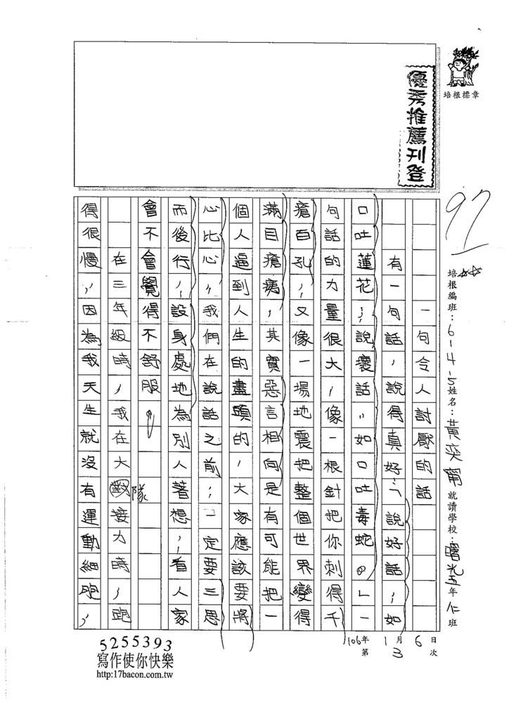 106W5303黃奕甯 (1)