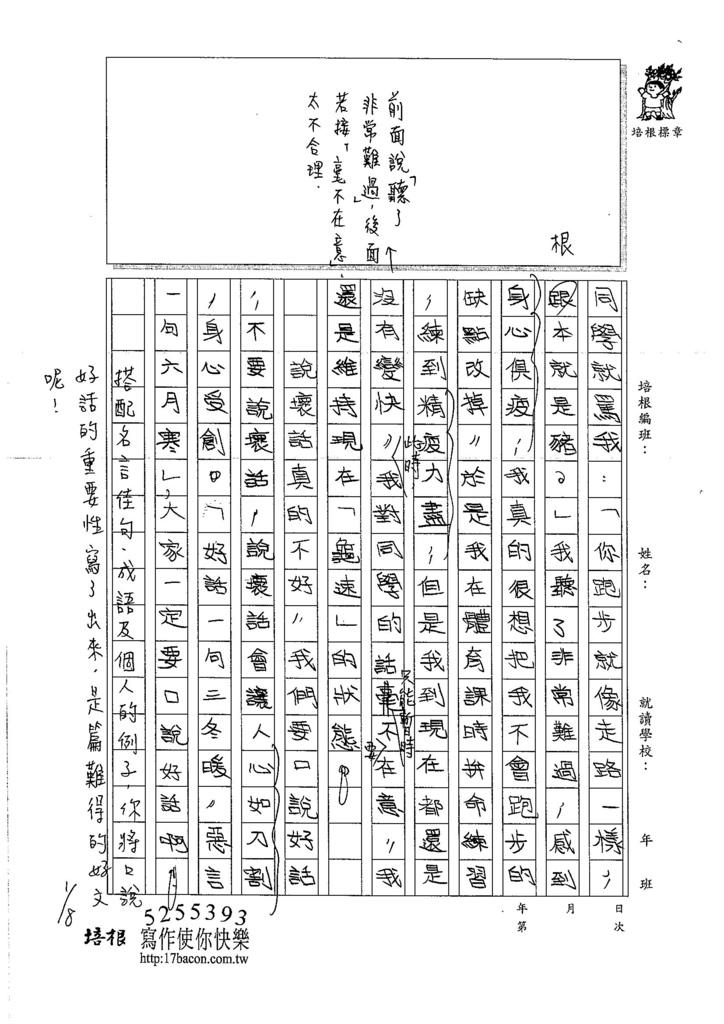106W5303黃奕甯 (2)