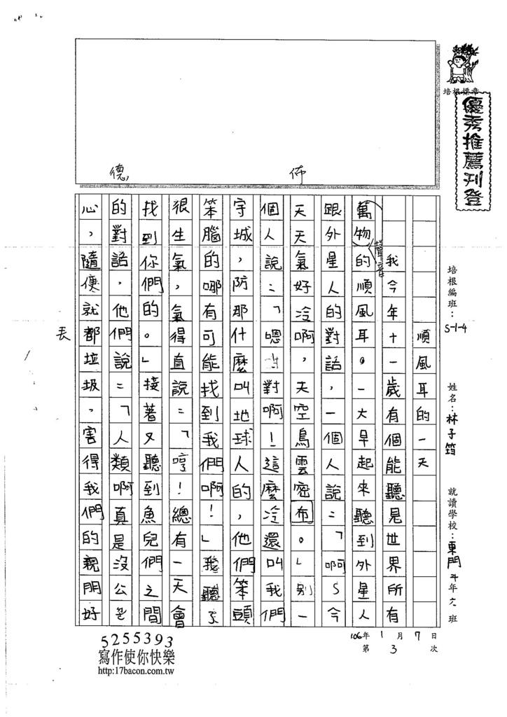 106W4303林子筠 (1)