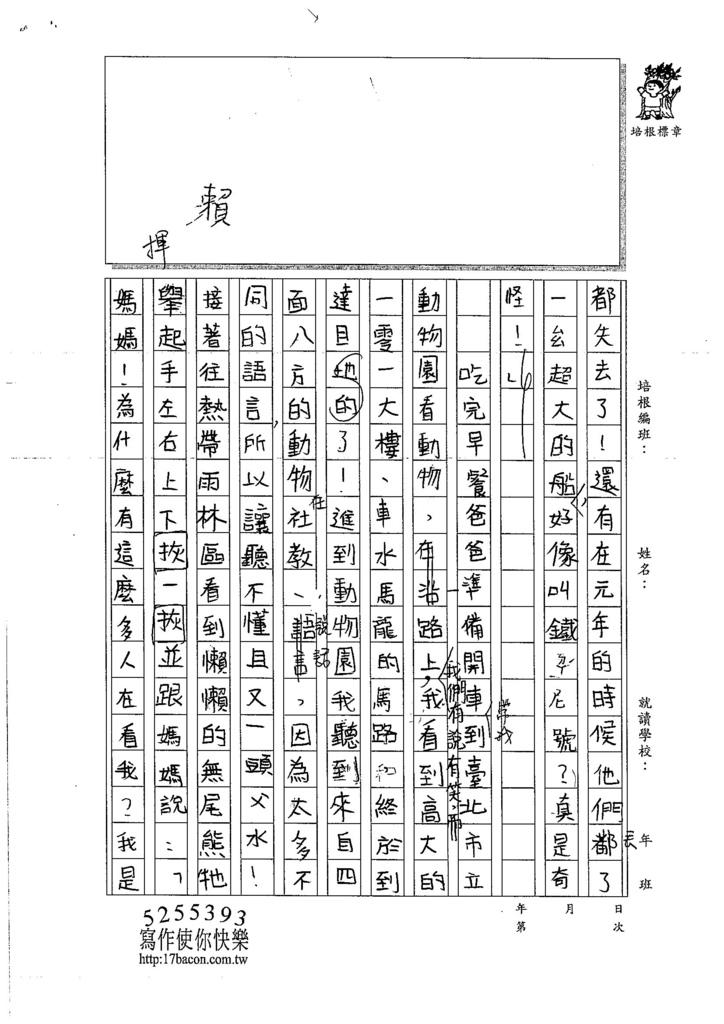 106W4303林子筠 (2)