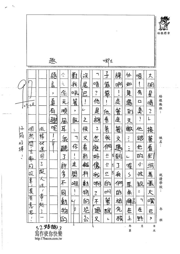 106W4303林子筠 (3)