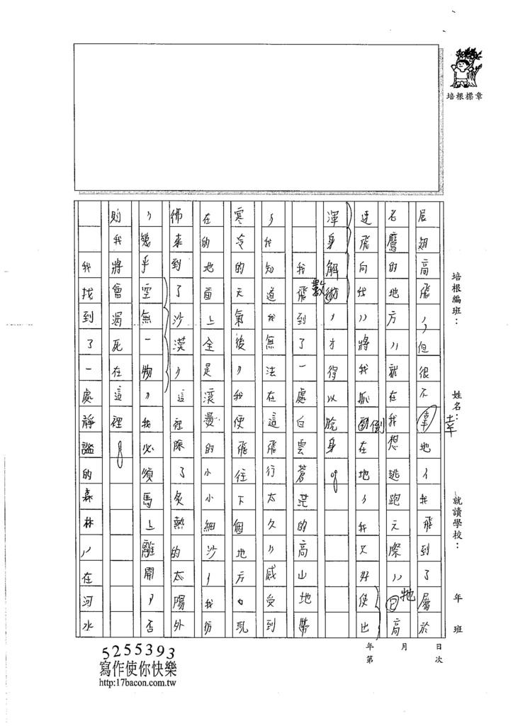 106W6303林恩睿 (2)