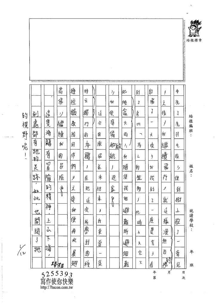 106W6303林恩睿 (3)