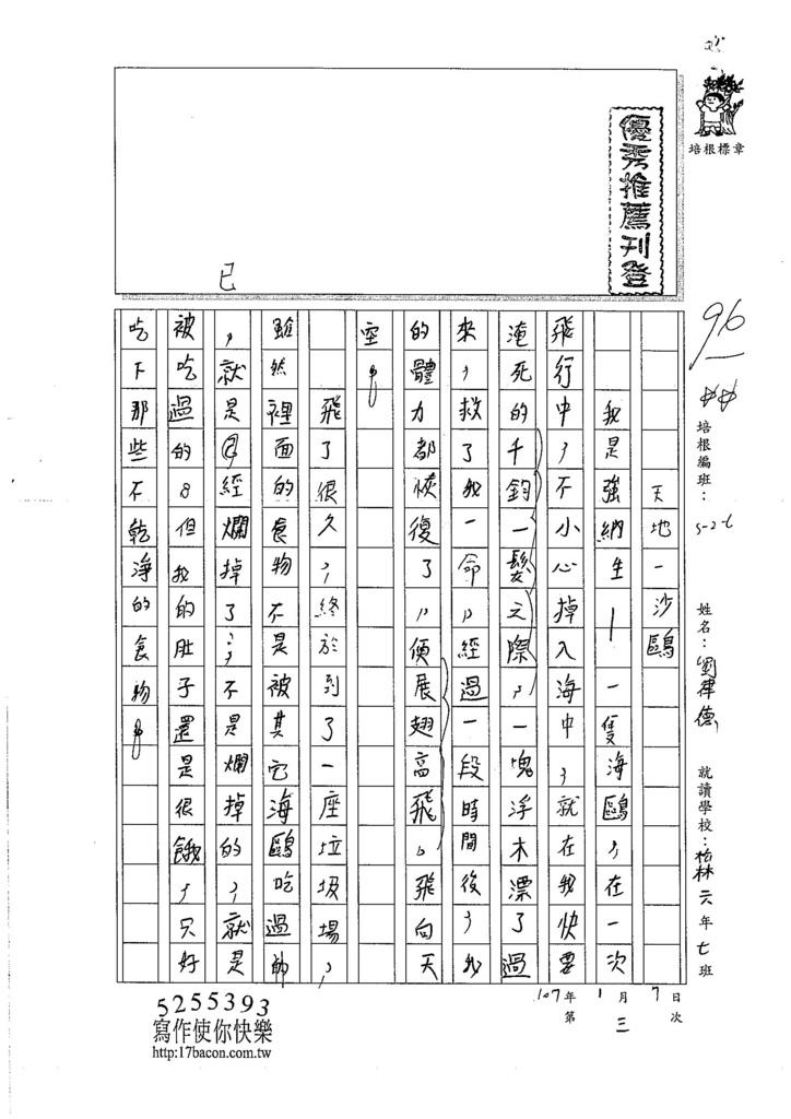 106W6303劉律德 (1)