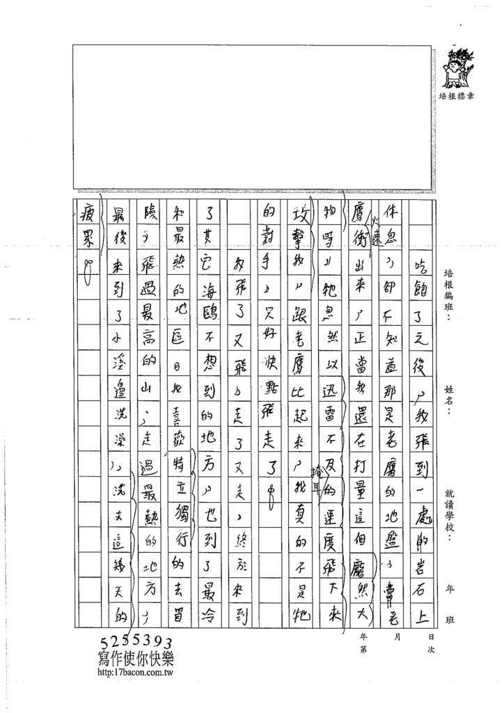106W6303劉律德 (2)