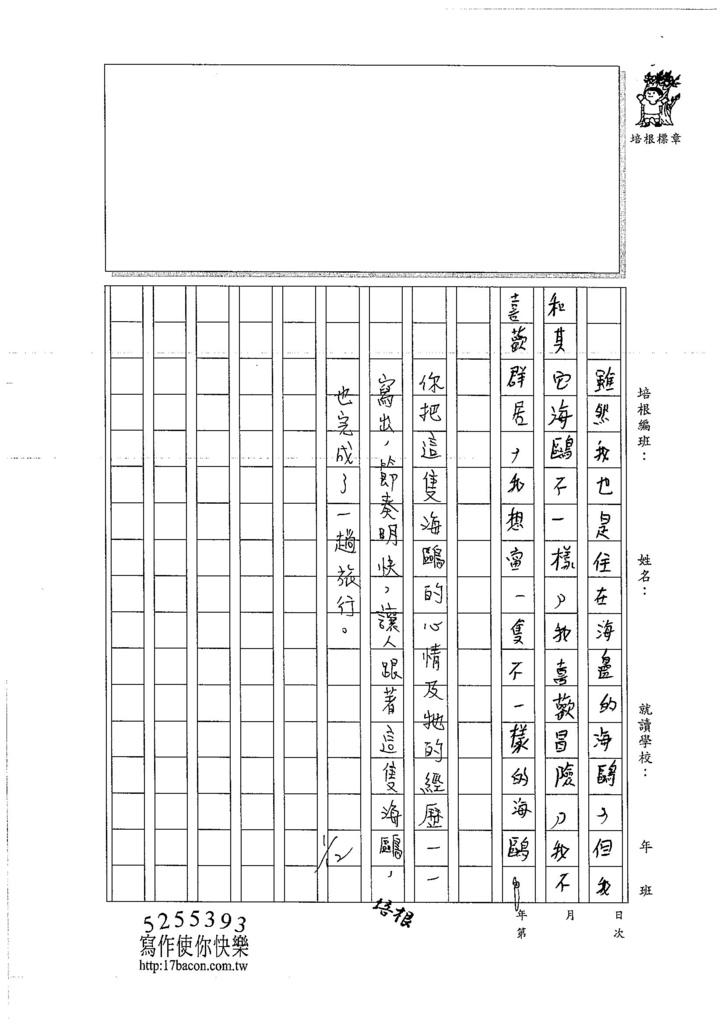 106W6303劉律德 (3)