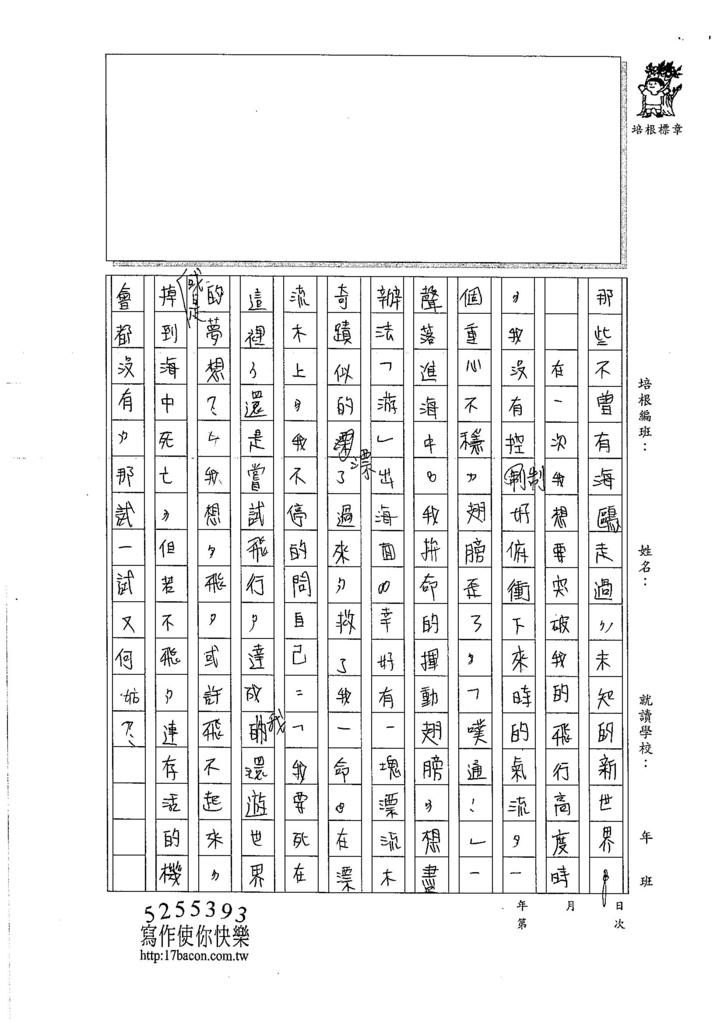 106W6303鍾苡嫺 (2)