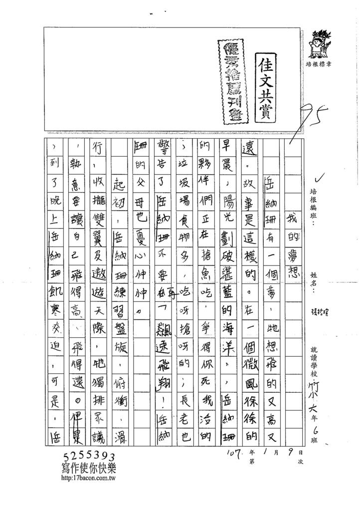 106冬W6304 張祐瑄 (1)