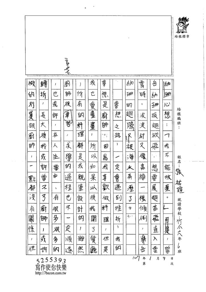 106冬W6304 張祐瑄 (2)