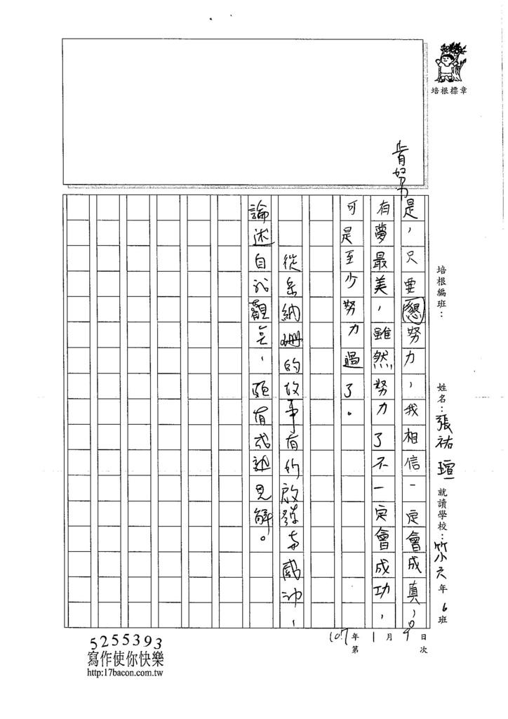 106冬W6304 張祐瑄 (3)