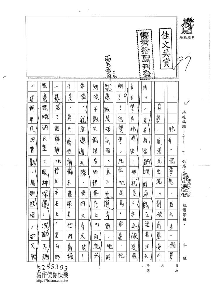 106冬W6304顏苡安 (1)