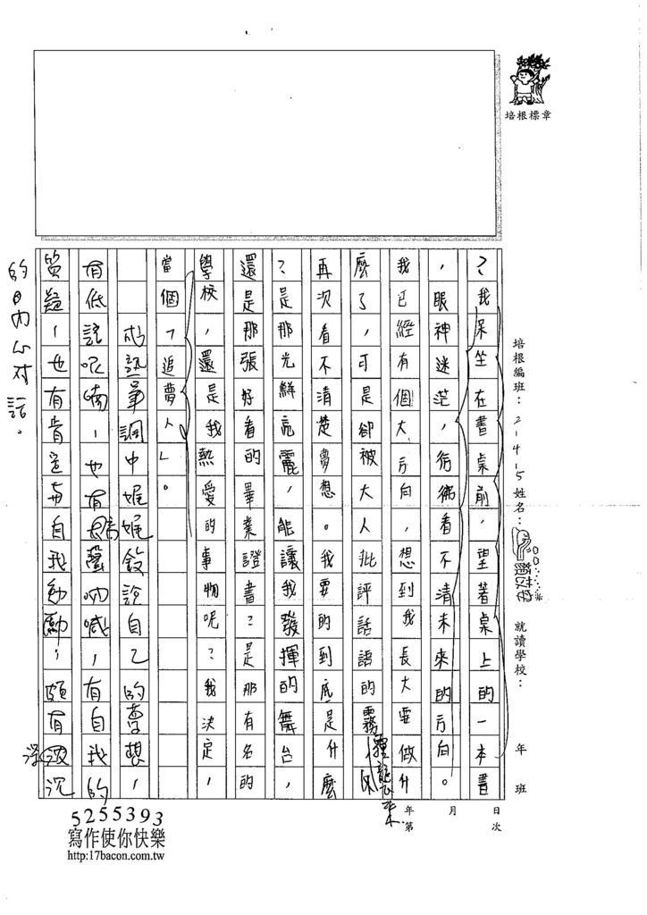 106冬W6304顏苡安 (3)
