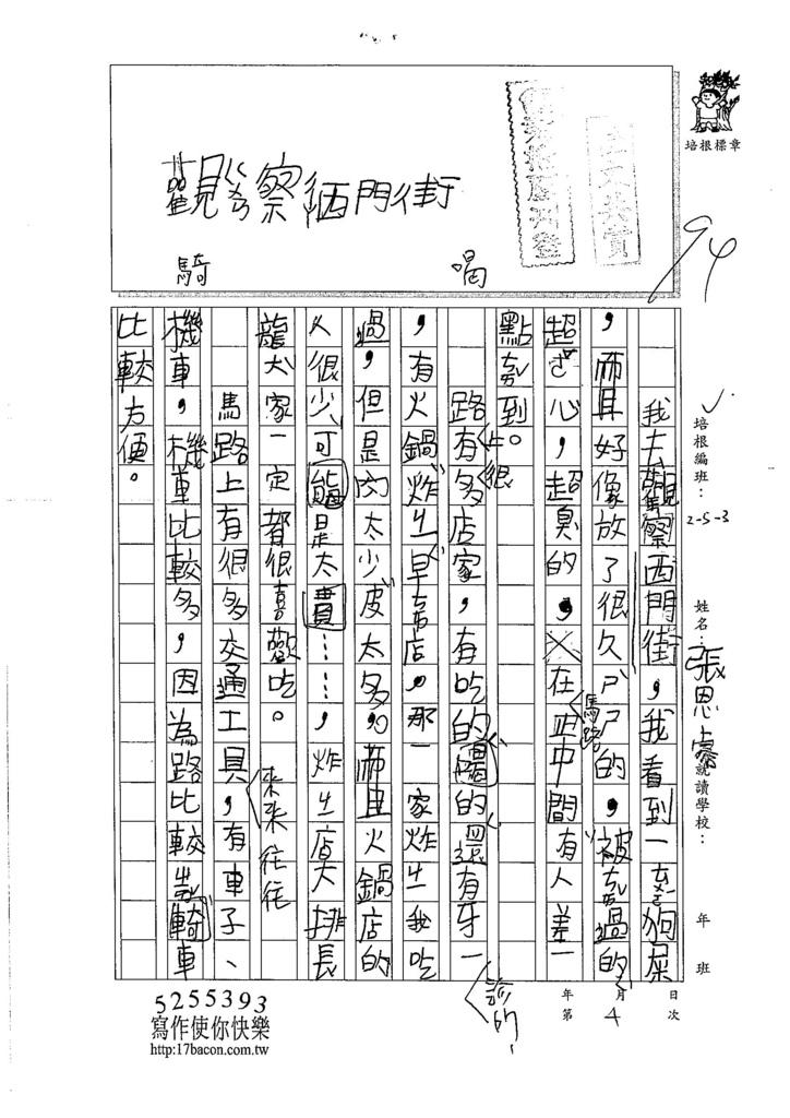 106W3304張恩睿 (1)