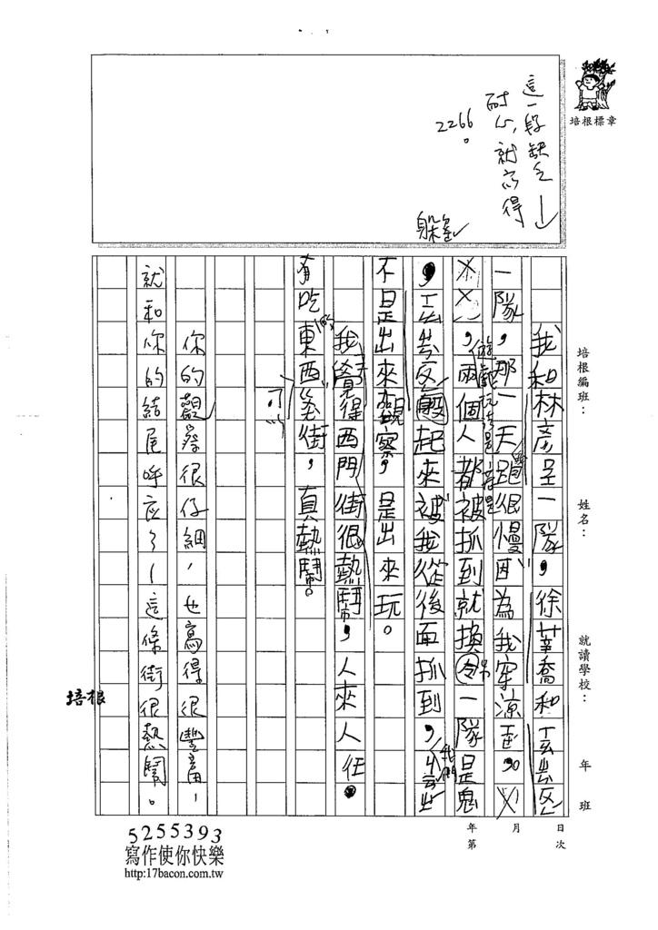106W3304張恩睿 (2)