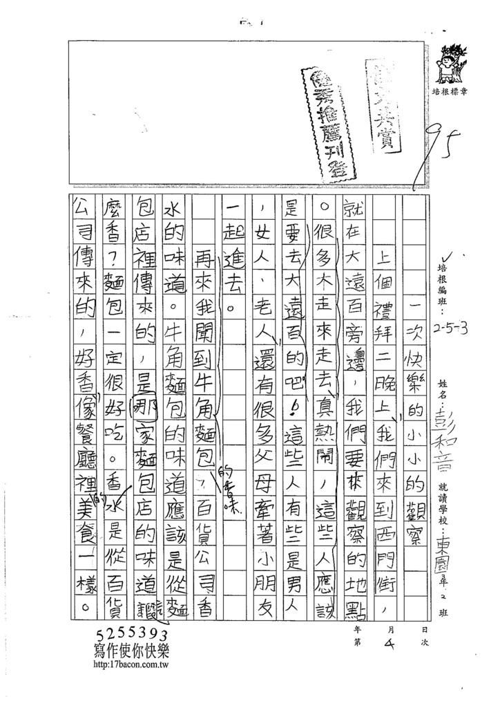 106W3304彭和音 (1)